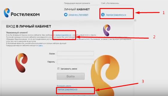 3-rostelekom-lichnyy-kabinet-lk-rt-ru.png