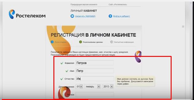 5-rostelekom-lichnyy-kabinet-lk-rt-ru.png