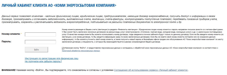 Registratsiya-lichnogo-kabineta-Komi-energosbytovaya-kompaniya.png