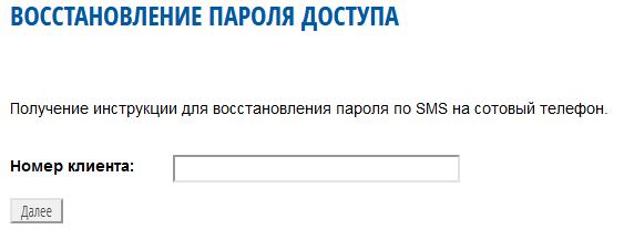 Vosstanovlenie-parolya-ot-lichnogo-kabineta-Komi-energosbytovaya-kompaniya.png