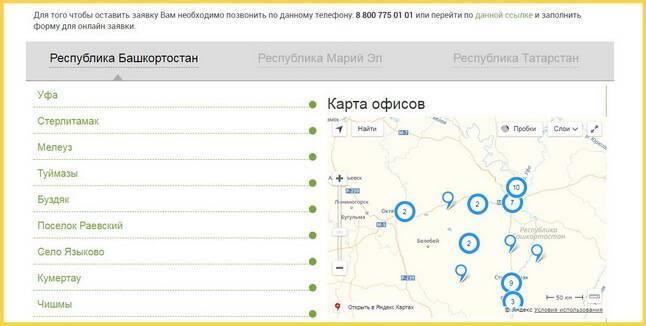 Karta-ofisov-Kassa1.jpg