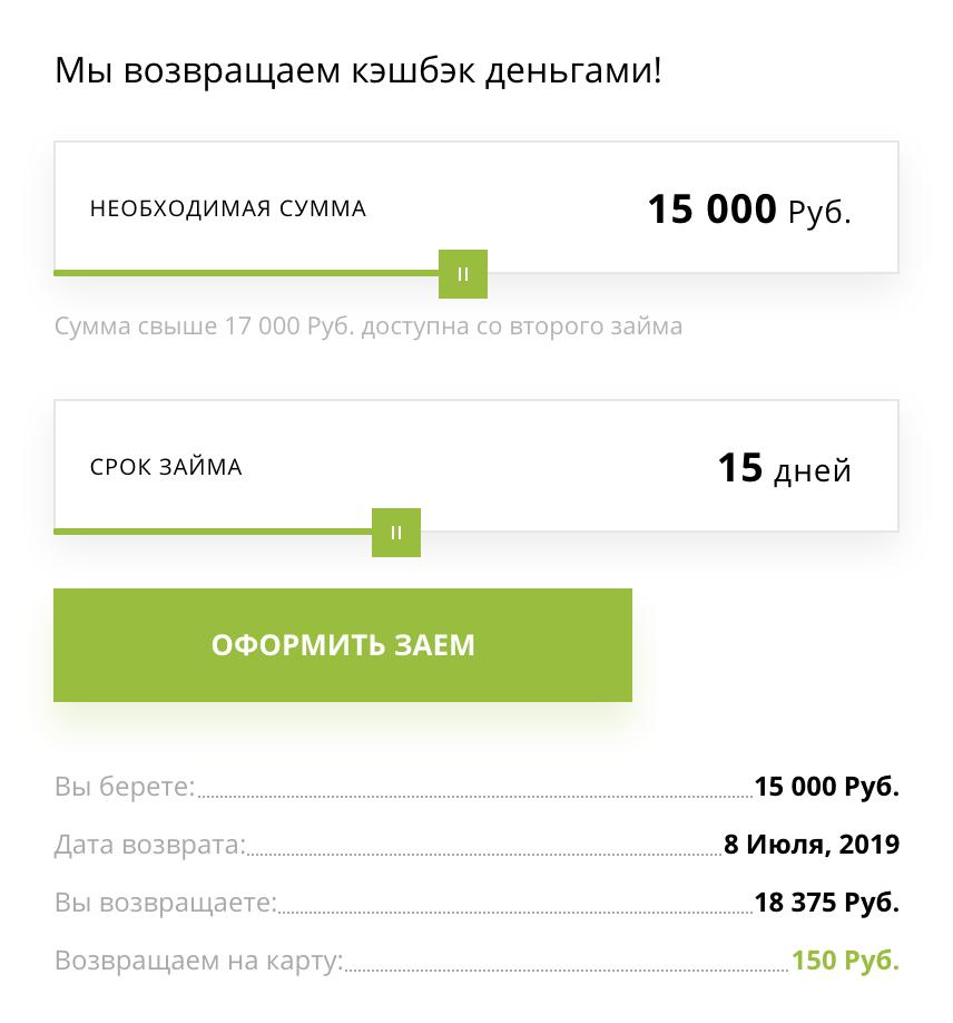 creditplus-zaimm.png
