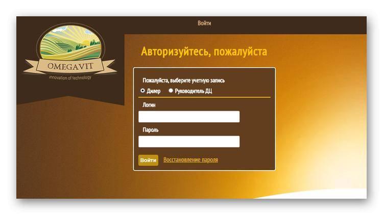 omegavit-lichnyj-kabinet.png