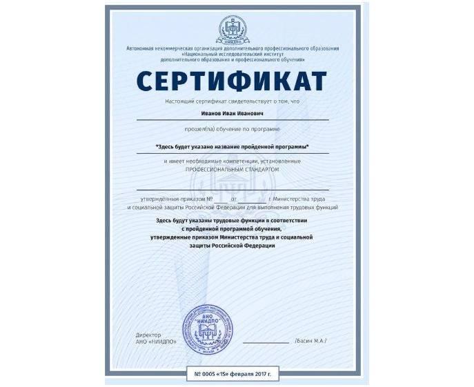 NIIDPO_sertifikat.jpg