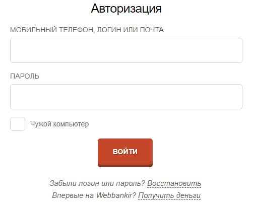webbankir-vhod-v-lk.png