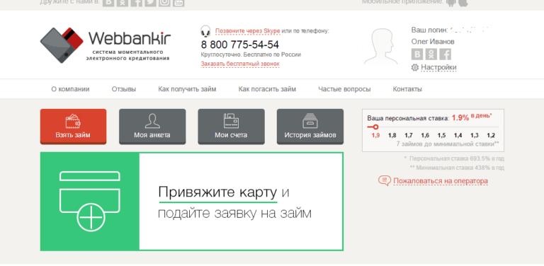 webbankir-lichniy-kabinet.png