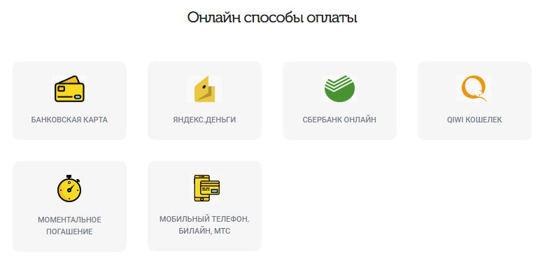 webbankir-sposoby-oplaty.png
