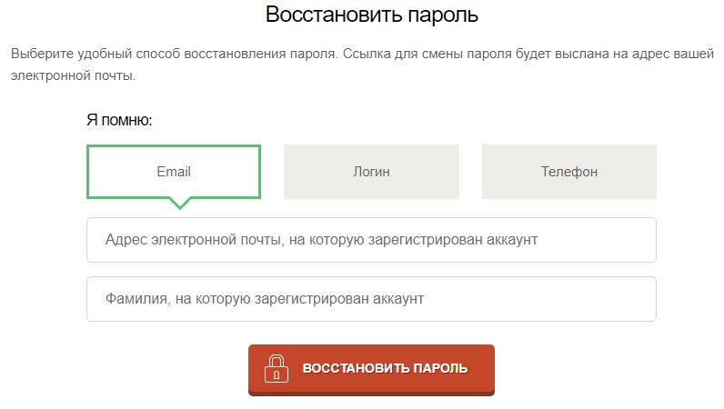 webbankir-vosstanovit-parol.png