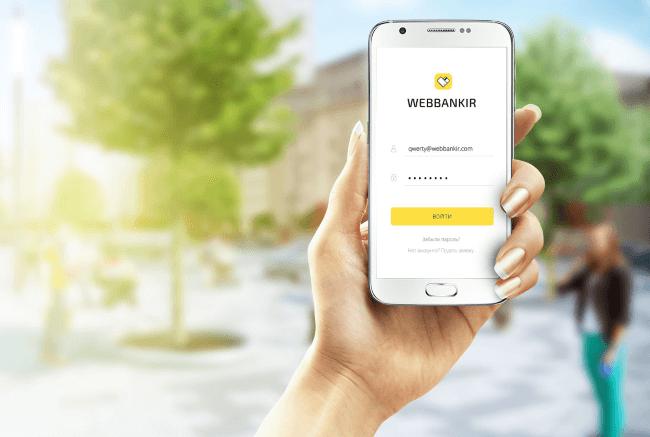 webbankir-mobilnoe-prilozhenie.png