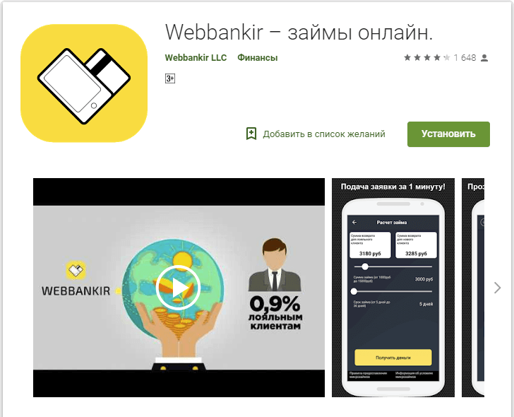 webbankir-prilozhenie.png