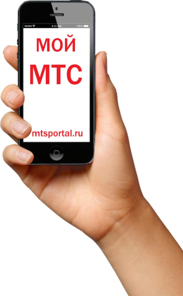 О-сайте-mtsportal.ru_-978x1574-1.png