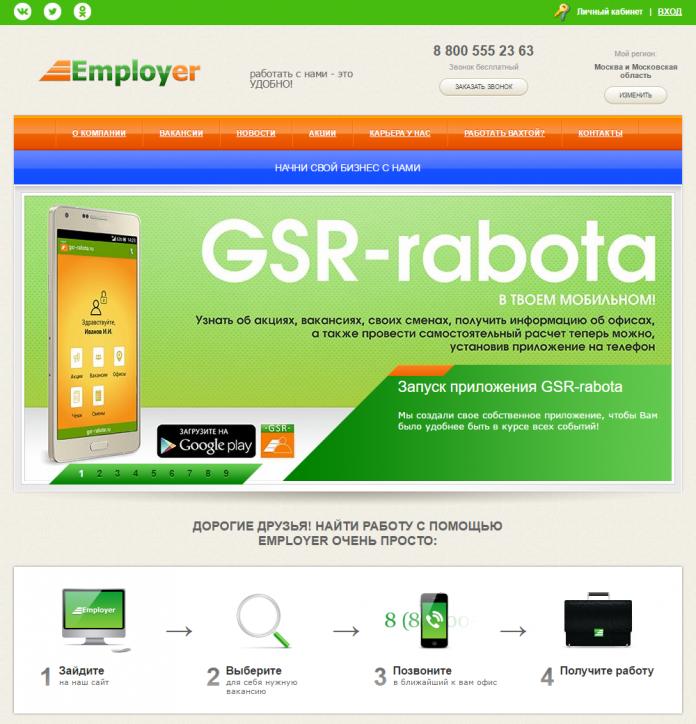 gsr-rabota-site.png