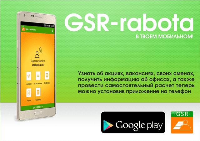 gsr-lichnyiy-kabinet-polzovatelya.png