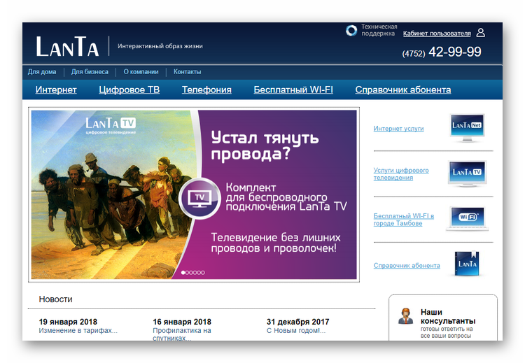 lanta-ofitsialnyj-sajt.png