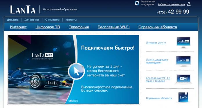 lanta-net-site.png