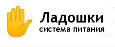 ladoshki-1.png