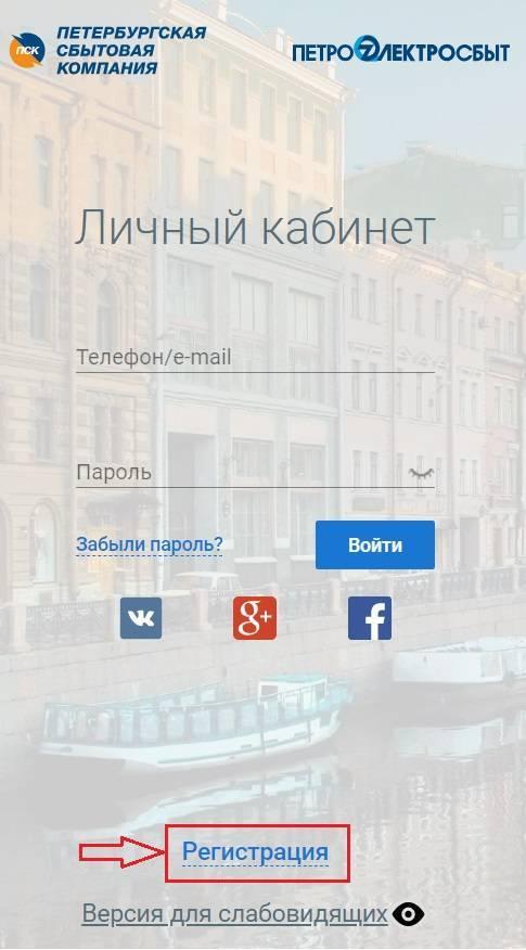 Ssylka-dlya-registratsii-v-Petroehlektrosbyt.jpg
