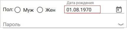Primer-daty-rozhdeniya.jpg