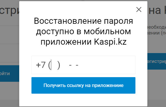 vosstanovlenie-parolya-2.png