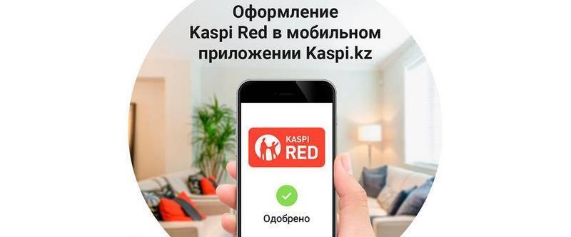 mobilnoe-prilozhenie-kaspi-bank.jpg