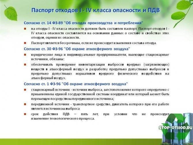 podgotovki-pasportov-dlya-vrednogo-musora2.jpg