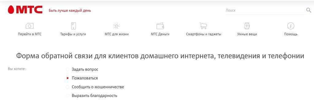 zhaloba-na-sajte-MTS-skrinshot.jpg