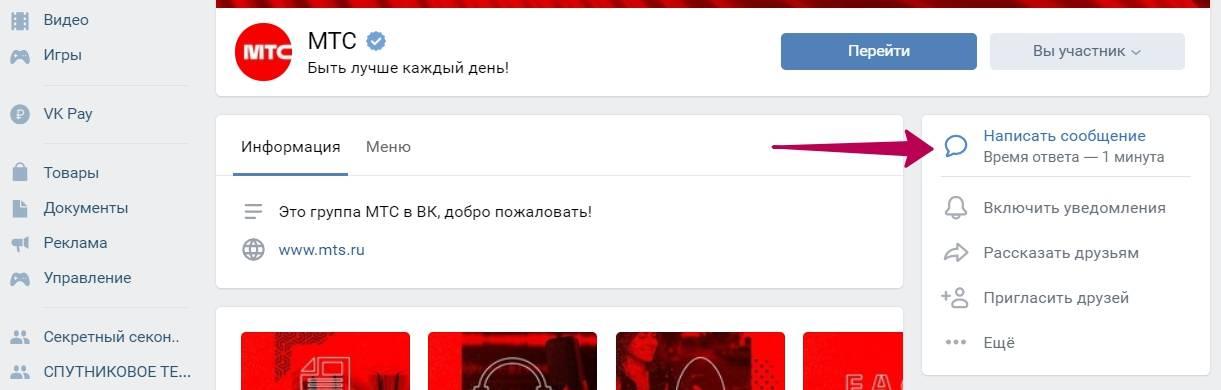 mts-vkontakte.jpg