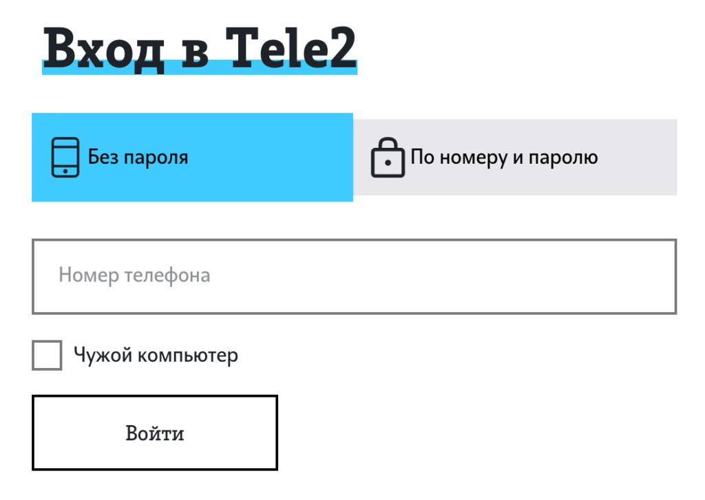 tele2-lk-1024x727.png