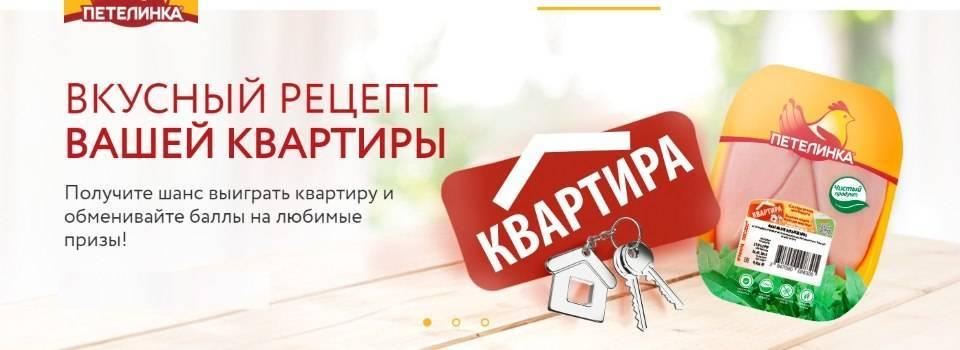 Aktsiya-petelinka-kvartira-mechty.jpg