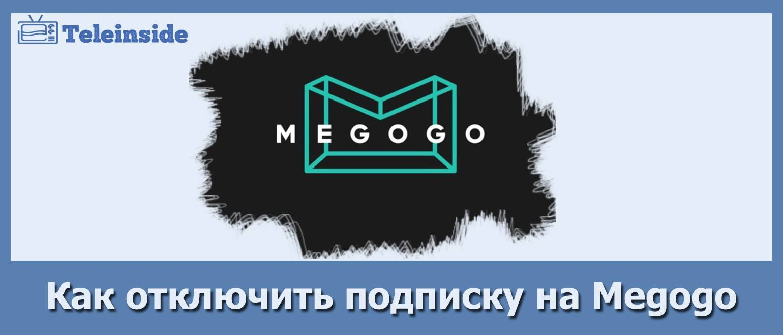 kak-otklyuchit-podpisku-na-megogo.jpg
