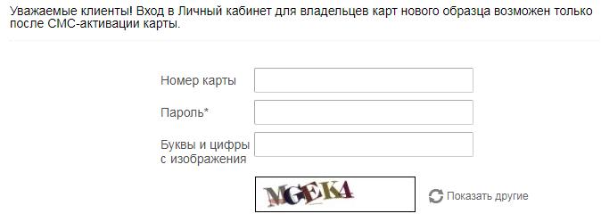 Forma-registratsii-v-lichnom-kabinete-gazpromneft.png