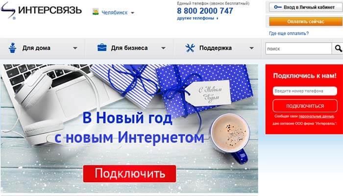 intersvyaz-lichnyiy-kabinet-vhod.jpg