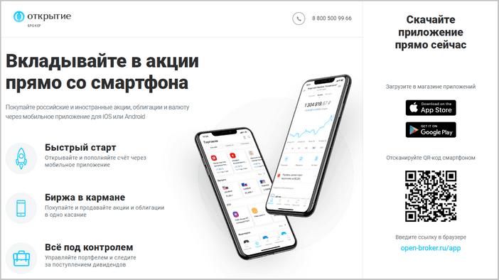 broker-otkrytie-mobilnoe-prilozhenie-1.png