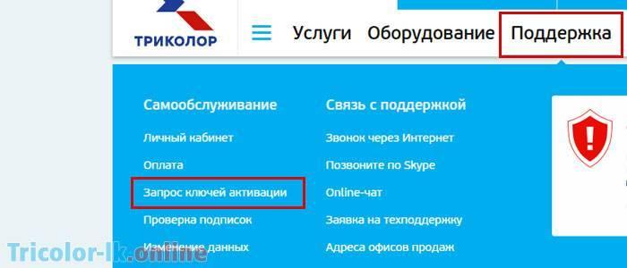 kak-poluchit-klyuchi-aktivatsii-trikolor-tv.jpg