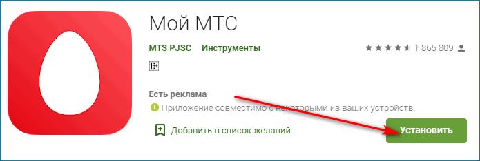 Ustanovit-Prilozhenie-Moj-MTS.png