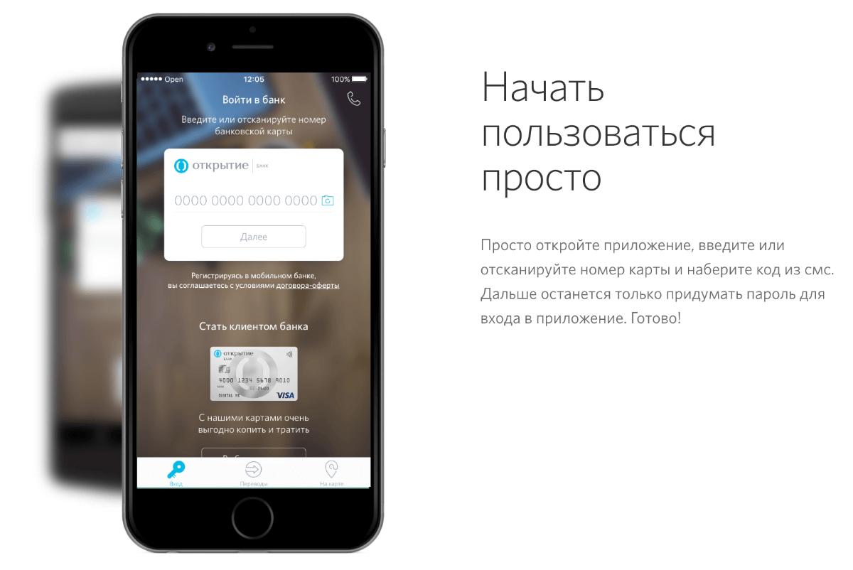 openbank-app-1.png