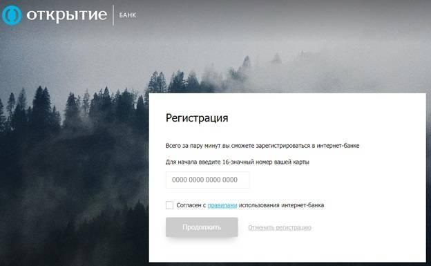 lichnyj-kabinet-bank-otkrytie4.jpg