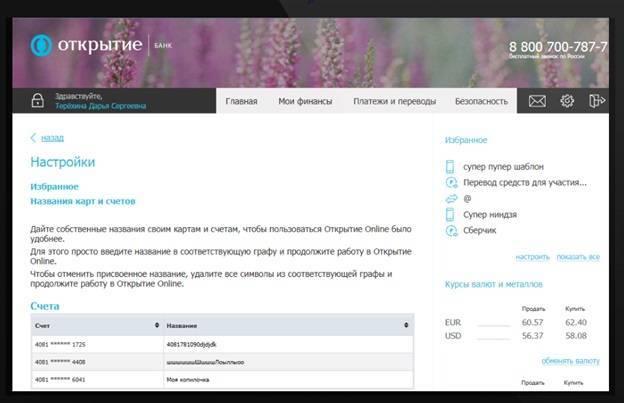 lichnyj-kabinet-bank-otkrytie14.jpg