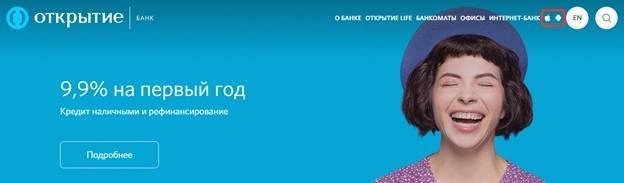 lichnyj-kabinet-bank-otkrytie18.jpg
