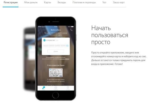 lichnyj-kabinet-bank-otkrytie21.jpg