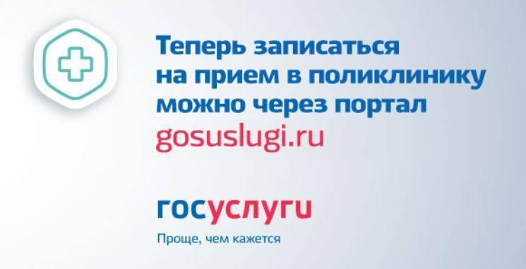 gosuslugizapis.jpg?1516653571049