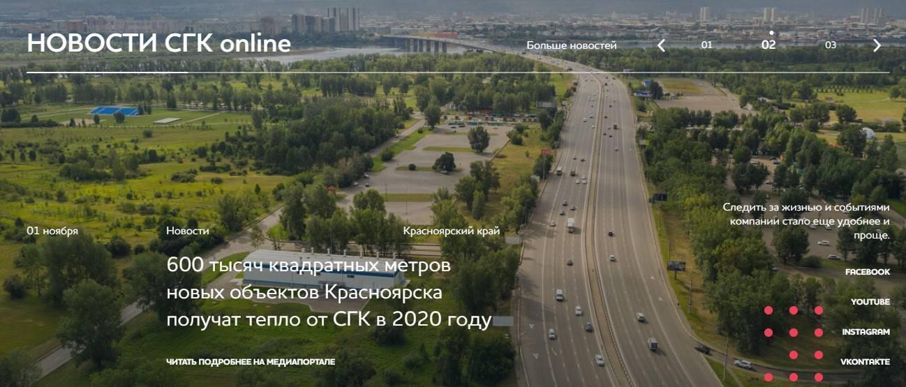 2_vozmozhnosti_saita_sibeko_potrebitelyam.jpg