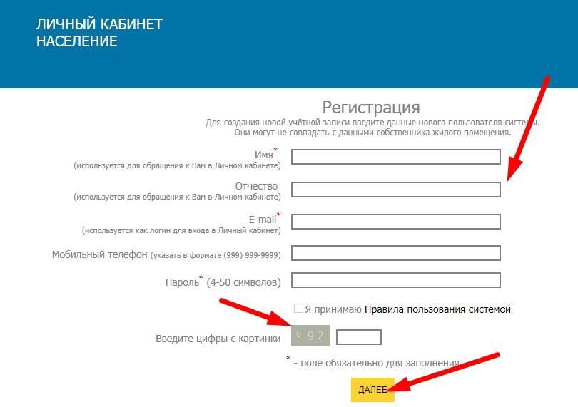 8_zapolnite_formu_dlya_registracii.jpg