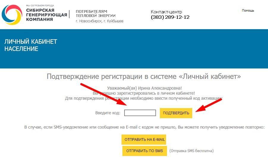 9_vvedite_kod_podtverzhdeniya.jpg