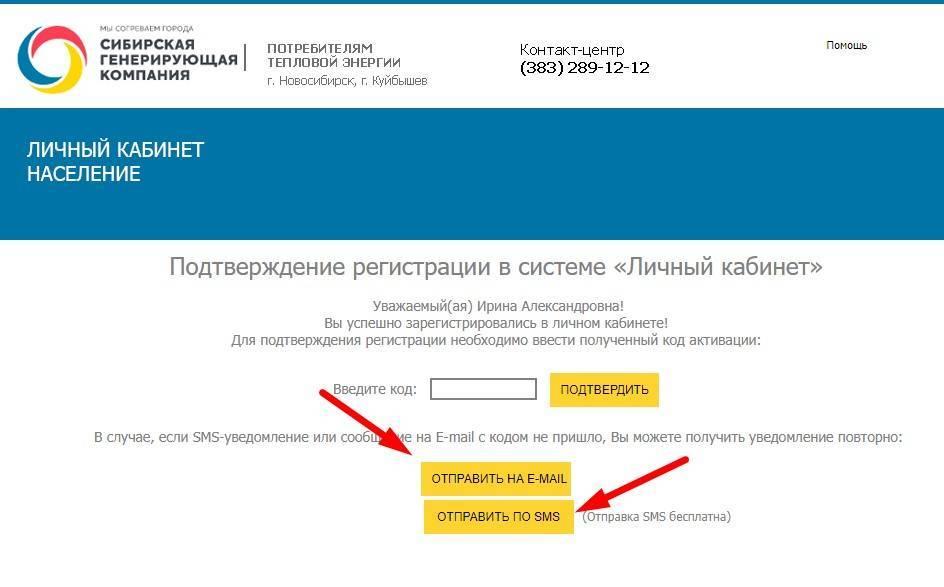 10_zakazhite_povtornuyu_otpravku_koda.jpg