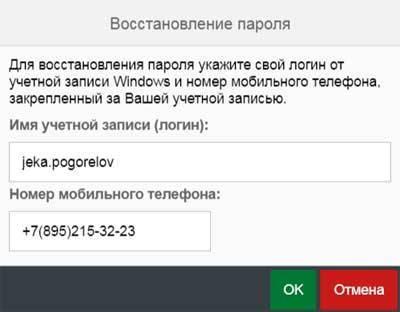 Личный-кабинет-сотрудника-Пятерочки-восстановление-пароля.jpg