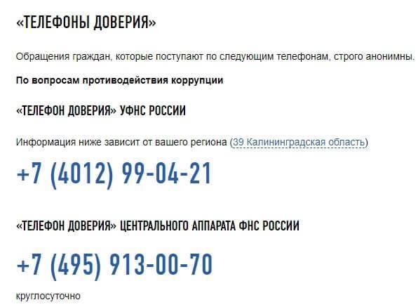 nalogovaya-telefon-goryachey-linii2.jpg