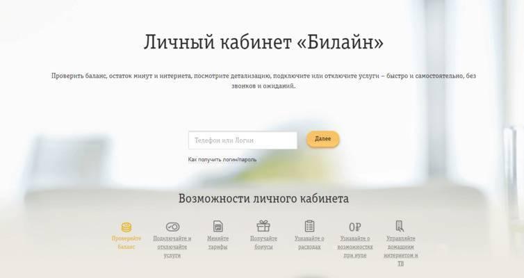 bilayn-lichnyiy-kabinet-internet.jpg