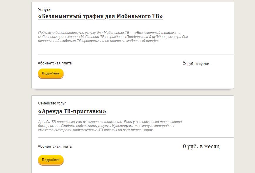 beeline-domashniy-internet-lichnyiy-kabinet.png