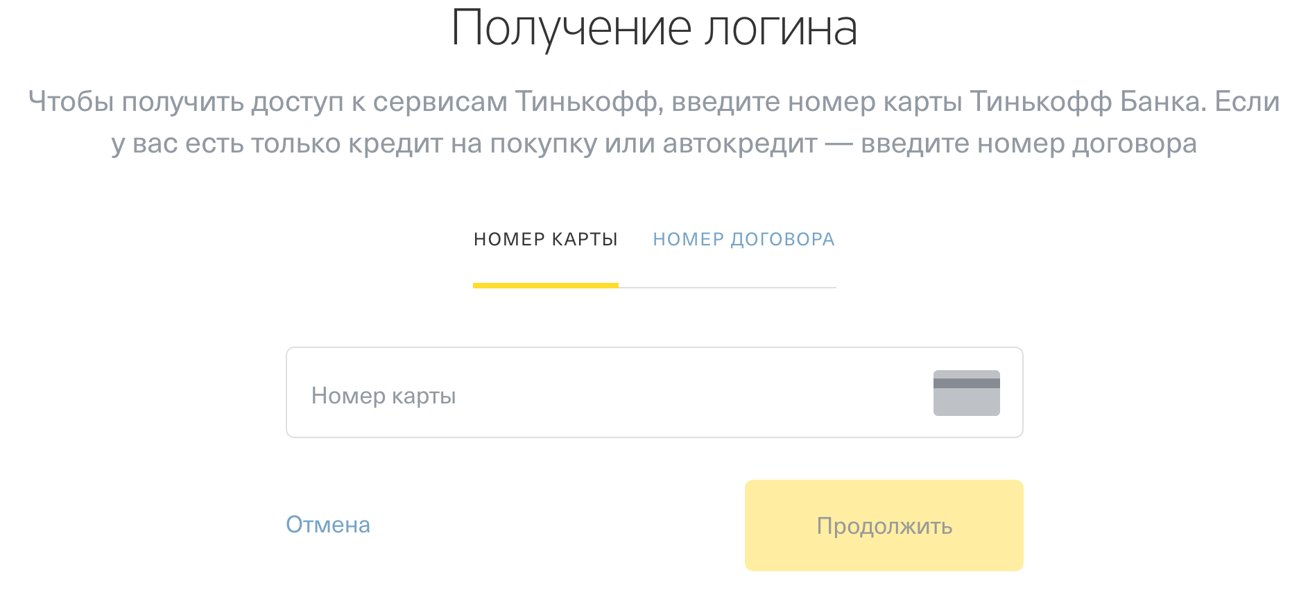 tinkoff-register-1.png